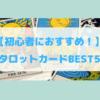 【初心者におすすめ!】タロットカードランキングBEST5