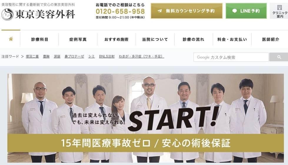 佐賀シミ取り_東京美容外科