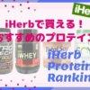 【2020年最新】iHerb(アイハーブ)のおすすめのプロテインランキング8選【ダイエット】