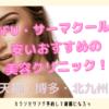 福岡(天神・博多・北九州)でHIFU・サーマクールが安いおすすめ美容クリニックはここ