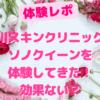 【体験レポ】品川スキンクリニックの 医療HIFU ソノクイーンでたるみが改善!痛み・効