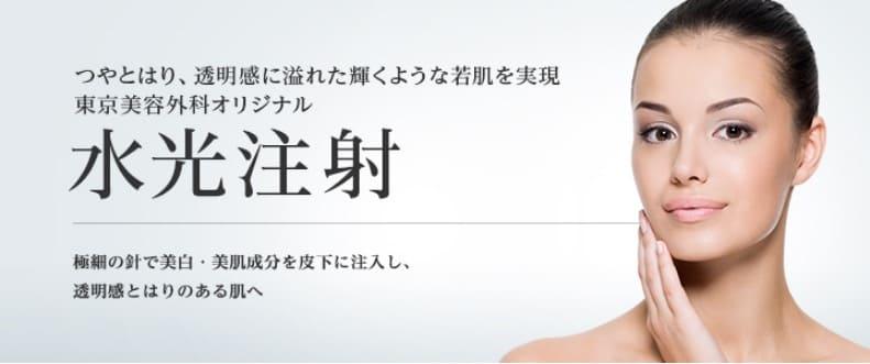 いちご鼻毛穴大阪_東京美容外科