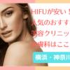 横浜・神奈川でHIFU サーマクールが安い人気の美容クリニック・皮膚科はここ!料金【