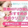 東京都内で 医療HIFU(ハイフ)が安いおすすめ美容クリニック!【口コミ人気】