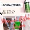 【Lookfantastic】Murad レチノールセラム,NYX アイブロウジェル【購入品紹介】