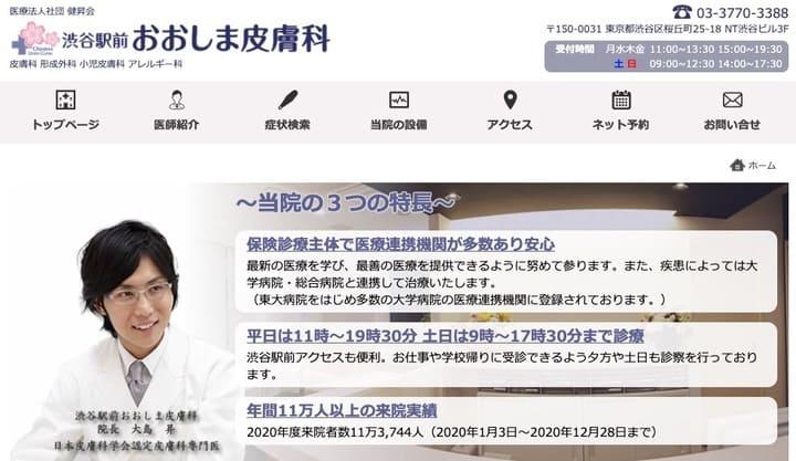 渋谷駅前おおしま皮膚科