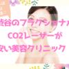 フラクショナルレーザー渋谷の安いおすすめクリニック!最安値  | 口コミ人気