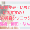【安い】大阪で毛穴の黒ずみやいちご鼻におすすめ!クリニック【ハイドラフェイシャル