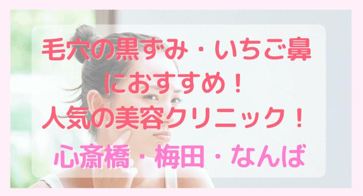 いちご鼻毛穴大阪