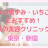 【安い】新宿で毛穴の黒ずみやいちご鼻におすすめ!クリニック【ハイドラフェイシャル
