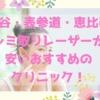 【渋谷区】シミ取りレーザーが安い美容クリニック・皮膚科!【おすすめ】料金など
