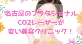名古屋フラクショナルレーザー