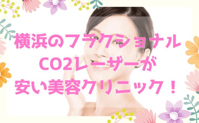 CO2フラクショナルレーザー横浜