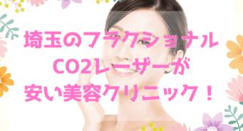 フラクショナルレーザー_埼玉_安いクリニック