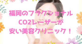 福岡のフラクショナルレーザー安いクリニック