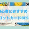 初心者におすすめ!タロットカードランキングBEST5 | Aqua mint